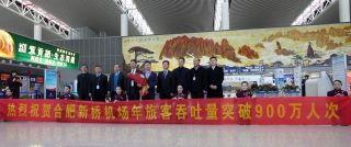 2017年12月28日,合肥新桥国际机场继11月18日年旅客吞吐量首次突破800万人次大关后,仅仅一月有余,又突破900万人次大关,顺利实现百万级的跨越突破!