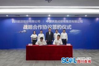 川航携手中国铁路成都局 创新空铁联运模式