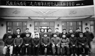 1958年,中国民航安徽省管理处在合肥成立。组建并管辖合肥、阜阳、芜湖、屯溪四个民航站。并在1960年扩编为中国民用航空安徽省管理局。图为1964年民航安徽省局五好个人技术能手合影