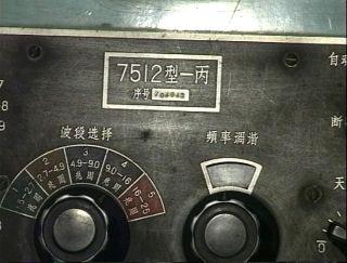 7512电台老一代的通讯人员都很熟悉。
