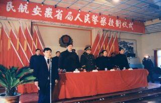 1992年9月,民航安徽省局举行人民警察授衔仪式