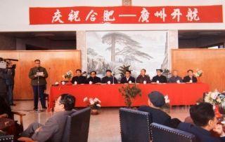 1995年11月16日  合肥—广州首航仪式