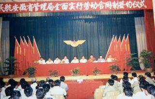 1996年  民航安徽省管理局全面实行劳动合同制签约仪式