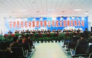 2005年11月8日安徽民航机场集团有限公司成立挂牌庆典大会场景