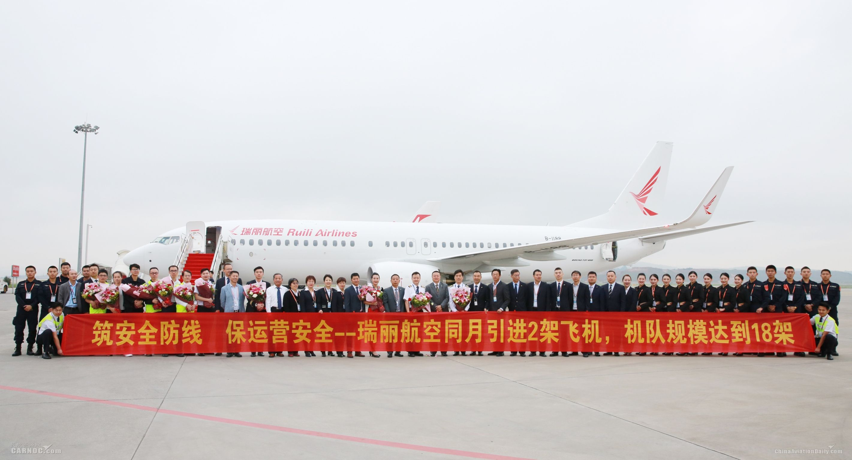 瑞丽航空同月引进2架飞机,机队规模达到18架