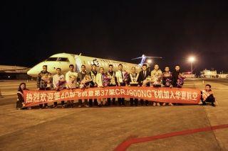 华夏航空接收一架CRJ客机 机队规模增至40架