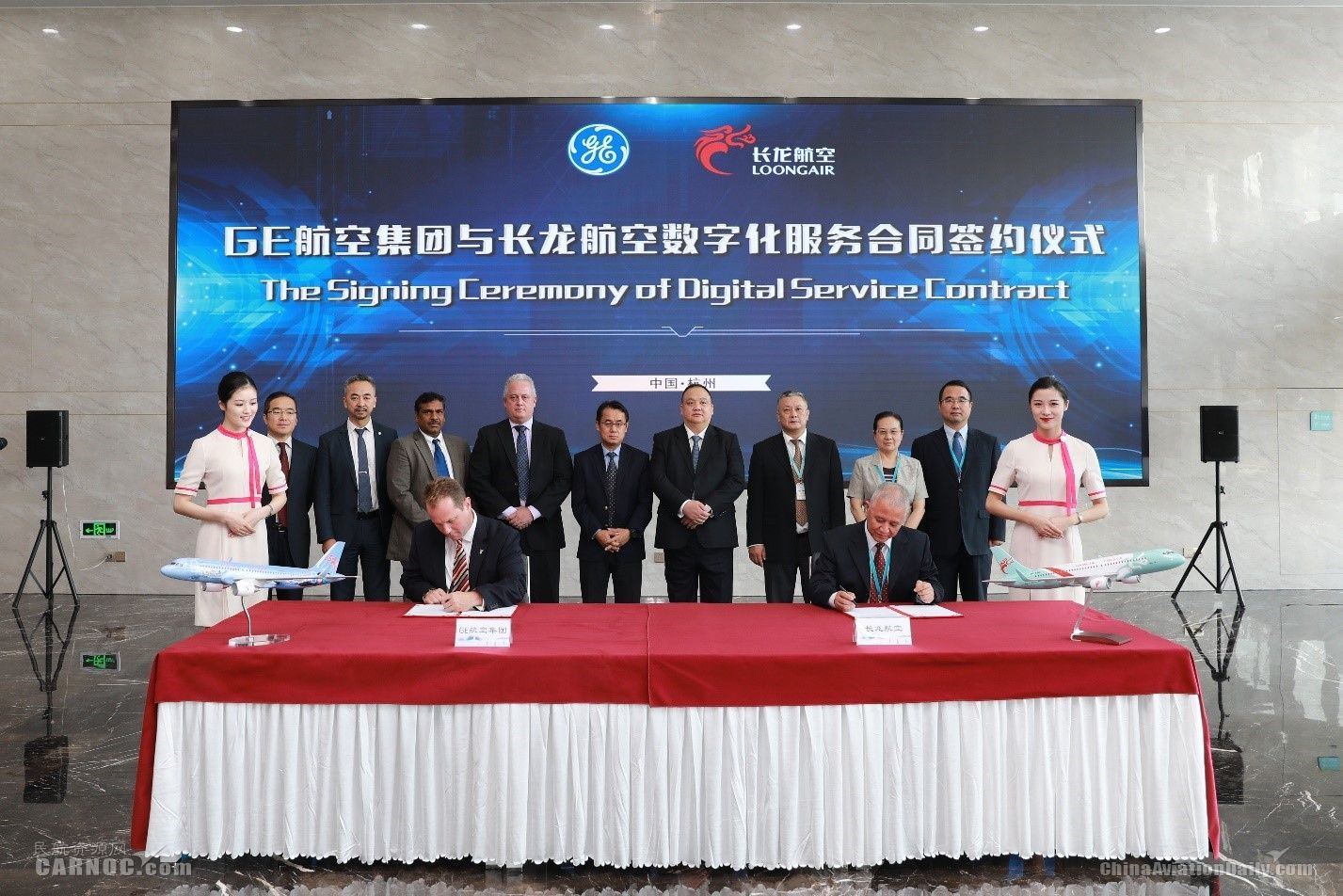 长龙航空与GE航空集团签署数字化解决方案协议