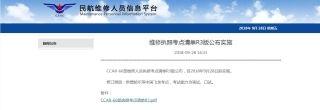 中國飛龍獲批成為民航維修人員基礎執照考點