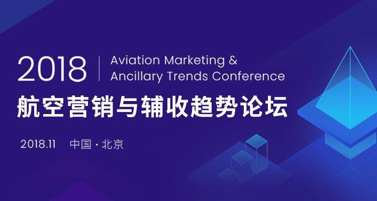 权威全球航司辅收报告中国首发!约你一起聆听