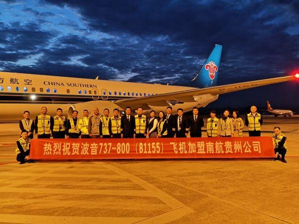 南航贵州波音737-800加盟  助力国庆黄金周