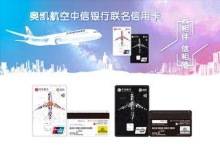 奥凯航空中信银行联名信用卡正式发布