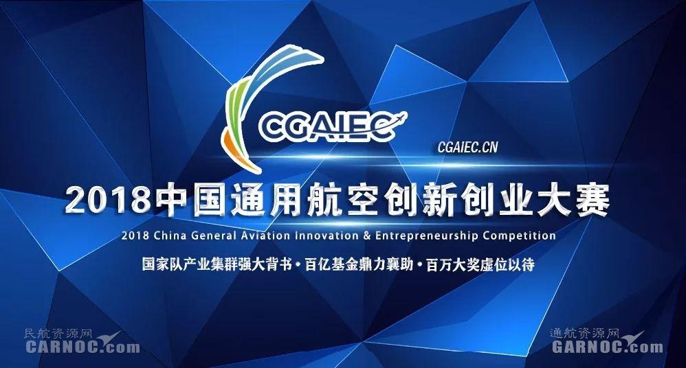 2018中国通用航空创新创业大赛20强名单出炉