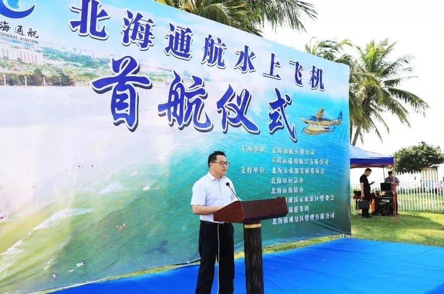 广西第一架水上飞机成功在银滩成功首飞