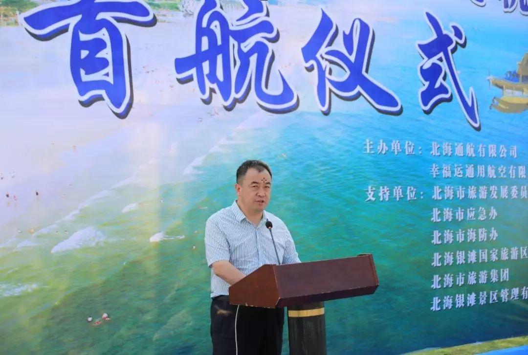 幸福运通用航空公司董事长赵青致辞。 摄影:北海旅游