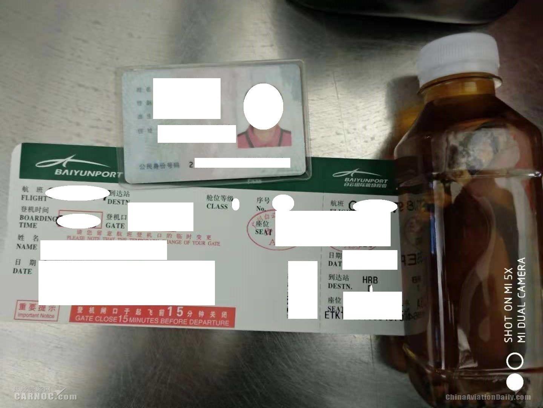 国庆安检奇葩事:宠妻大爷带12瓶蛇酒过安检