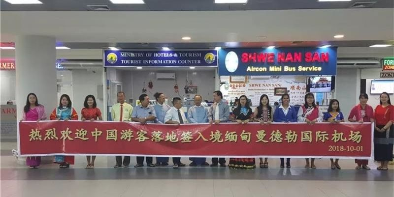首批中国游客落地签入境缅甸 付50美元便可通关