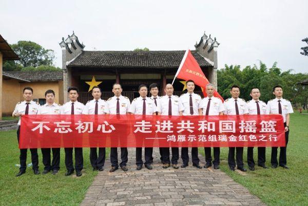 东航江西飞行部鸿雁示范组走进瑞金共和国摇篮