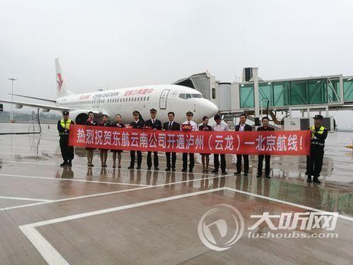 10月9日起昆明—泸州—北京航线正式开通