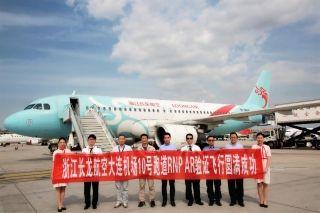 长龙航空获RNP AR运行初始批准