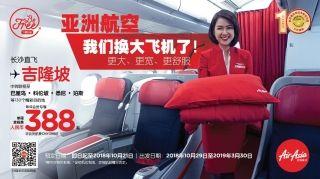 亚航长沙—吉隆坡航线换大飞机增加运力