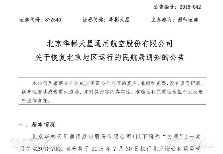 华彬天星通航恢复在北京地区的飞行活动