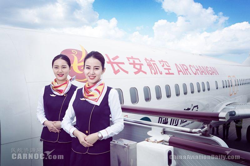 长安航空第11架飞机10月10日起投入运行
