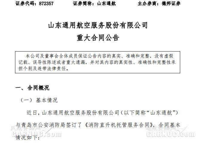 2990万!山东通航签订消防直升机托管服务合同