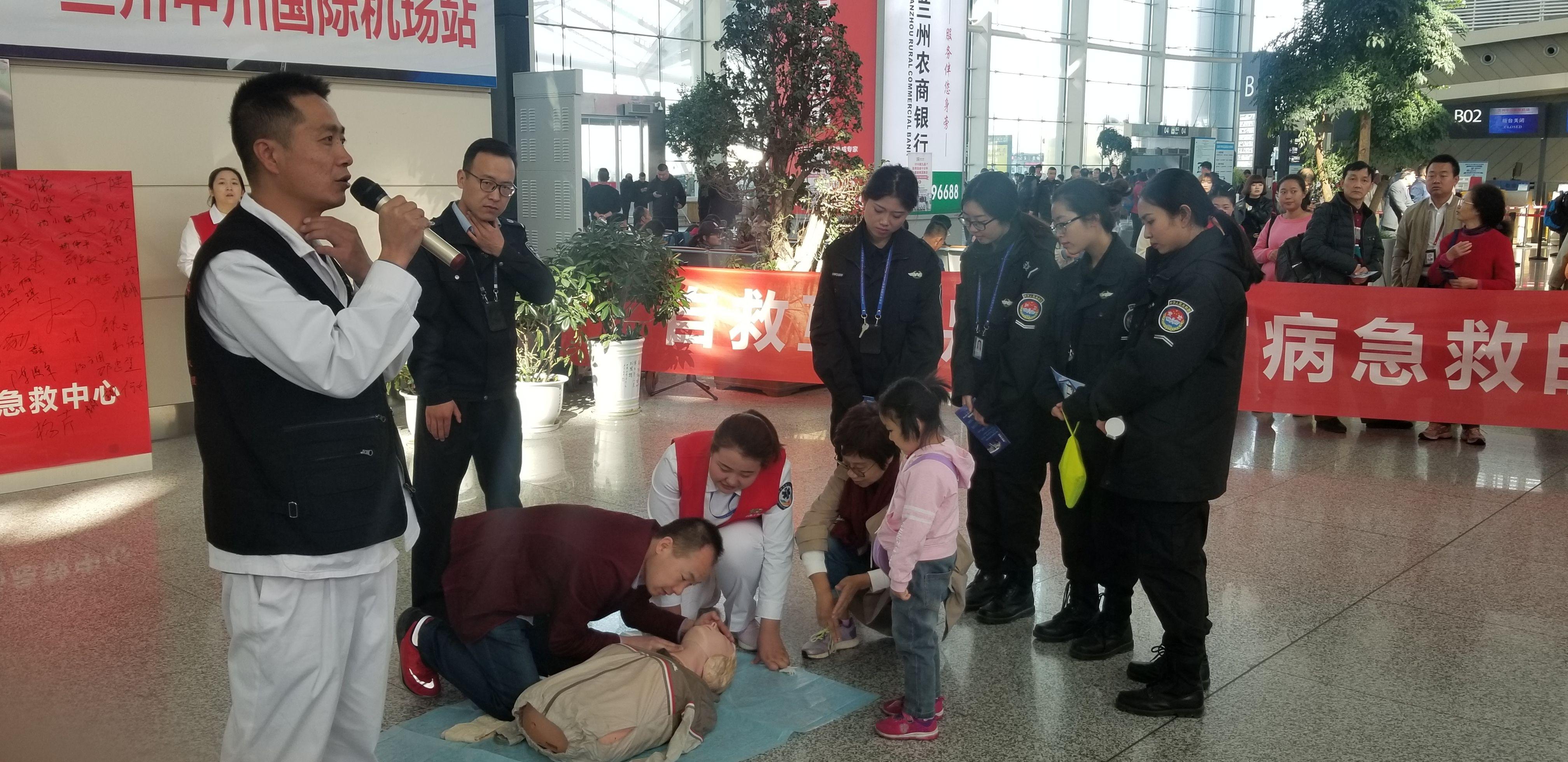 """兰州中川机场举行""""白金十分钟"""" 自救互救活动"""