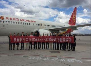 长安航空大连机场RNP AR验证试飞圆满成功