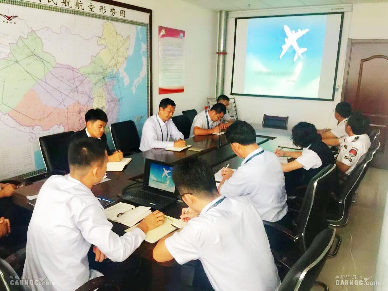 日照机场组织召开通用航空季度安全形势分析会