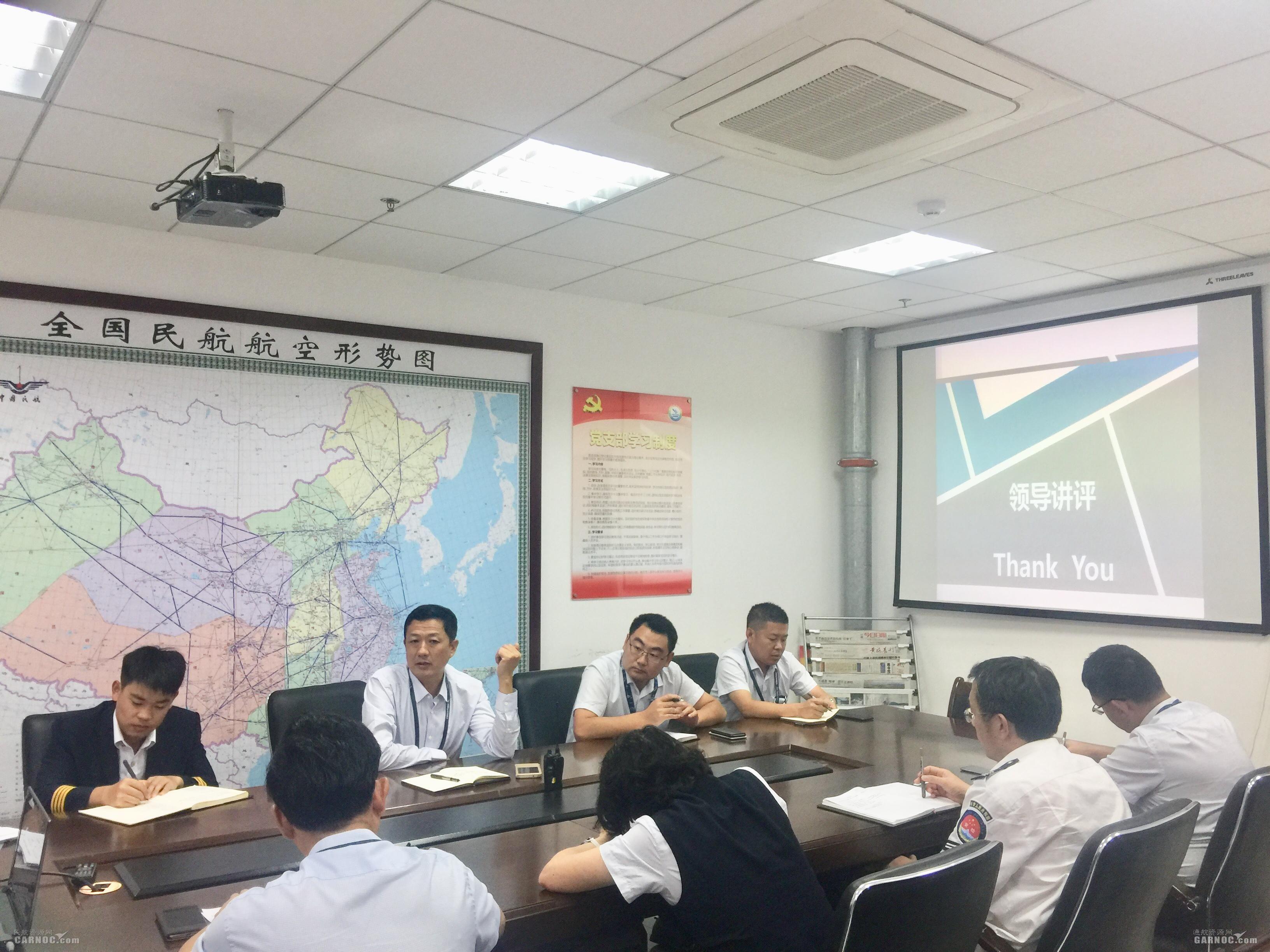 日照机场组织召开通用航空季度安全形势分析会|新闻动态-飞翔通航(北京)服务有限责任公司