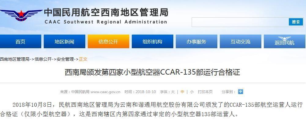 云南和谐通航获颁CCAR-135部运行合格证