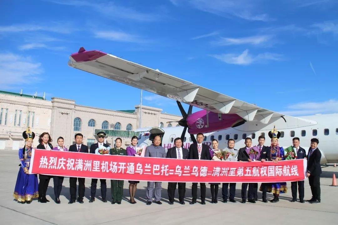 滿洲里機場開通首條第五航權航線