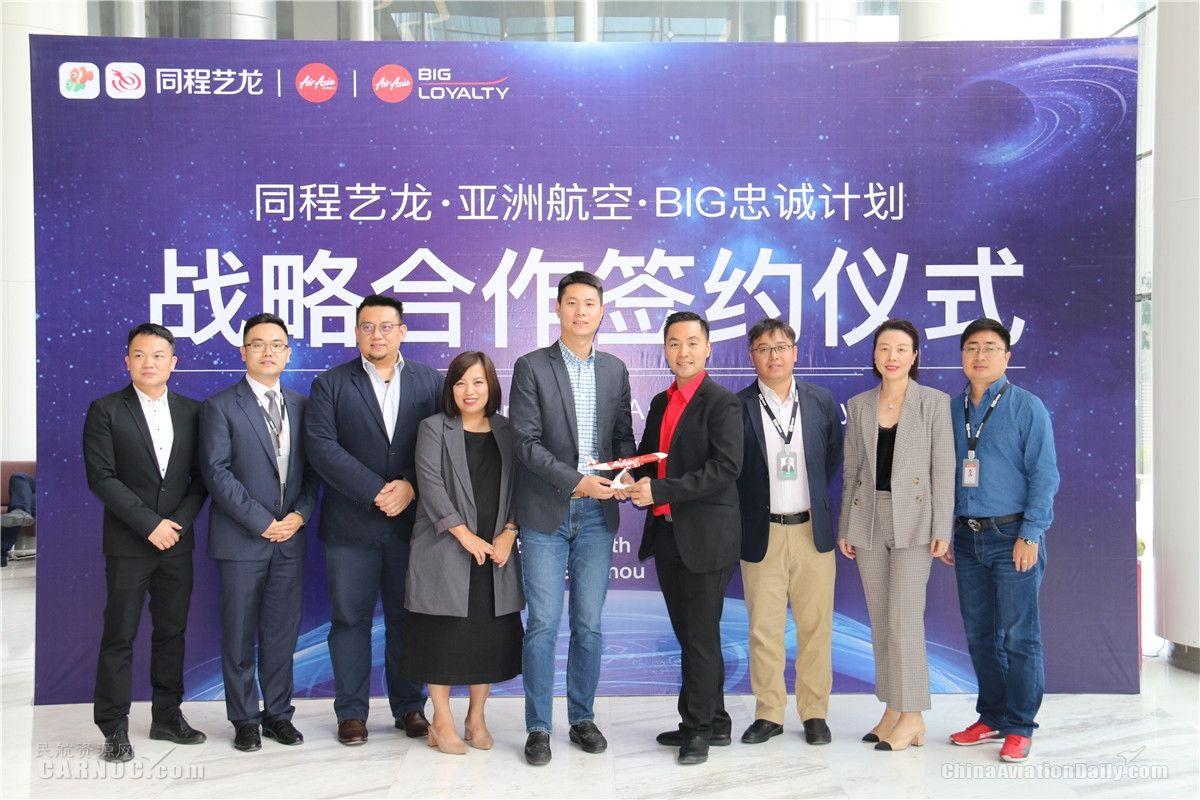 同程艺龙与亚洲航空、BIG忠诚计划达成战略合作