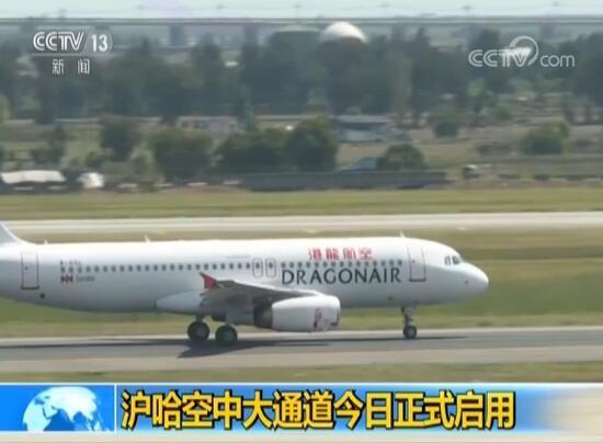 沪哈空中大通道正式启用 优化大兴机场航路结构
