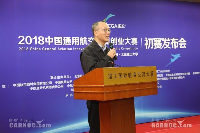 2018中国通用航空创新创业大赛初赛侧记|新闻动态-飞翔通航(北京)服务有限责任公司