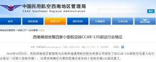 云南和諧通航獲頒CCAR-135部運行合格證