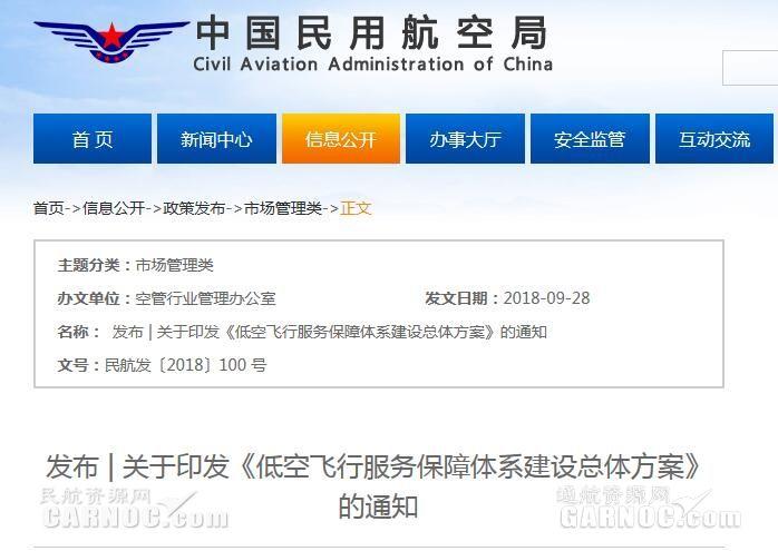 《低空飞行服务保障体系建设总体方案》印发