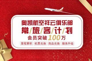奥凯航空常旅客会员突破100万
