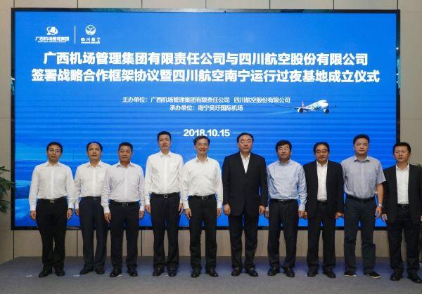 川航与广西机场集团签署战略合作框架协议