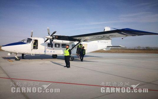 塔城機場首次保障龍浩通航航班飛行