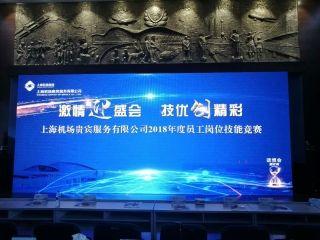 迎盛会,上海机场贵宾服务公司开展技能大赛