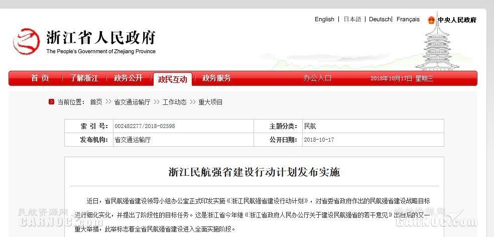 《浙江民航強省建設行動計劃》發布實施
