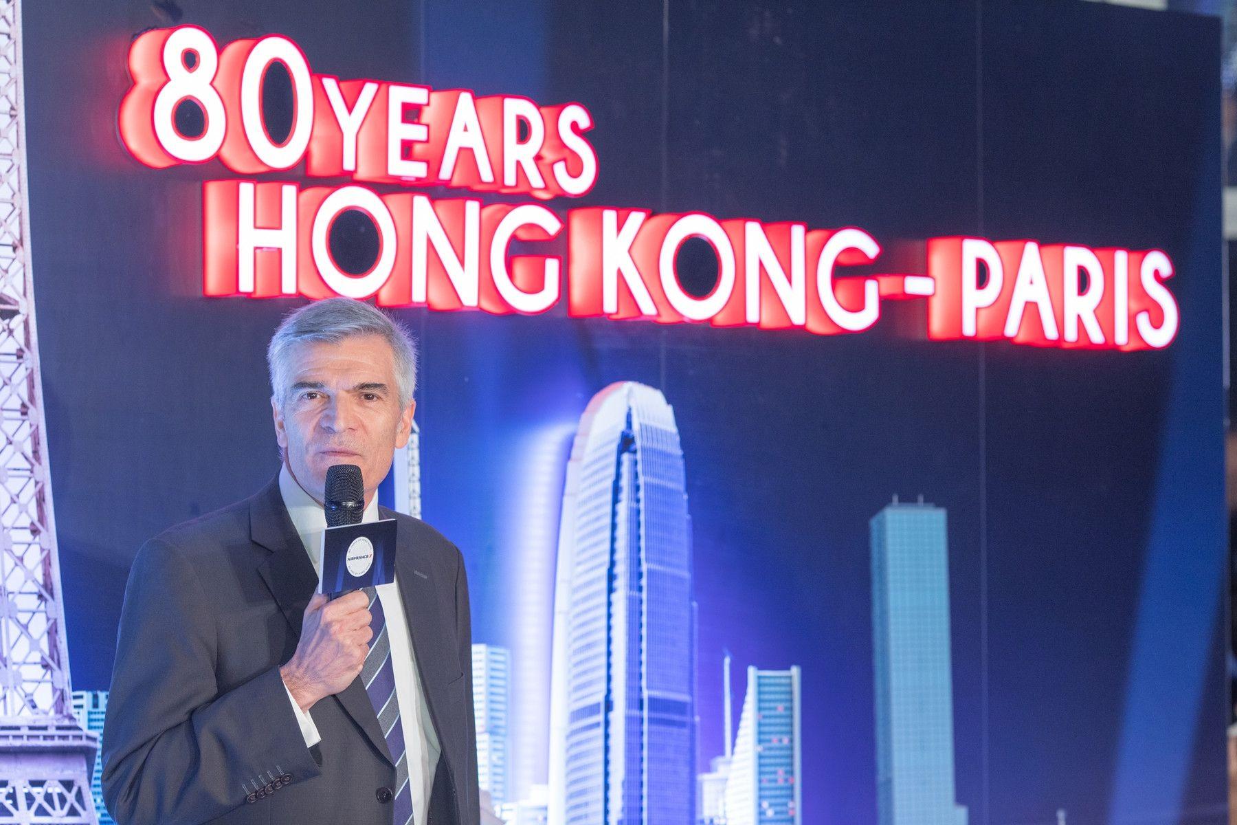 法航庆祝巴黎——香港航线开航80周年