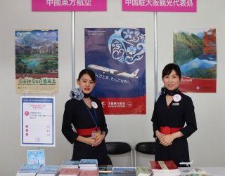 東航參加日本廣島機場開航25周年紀念活動