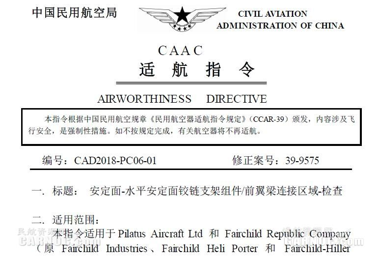 关注 | 针对多款机型!民航局发布两则适航指令|新闻动态-飞翔通航(北京)服务有限责任公司