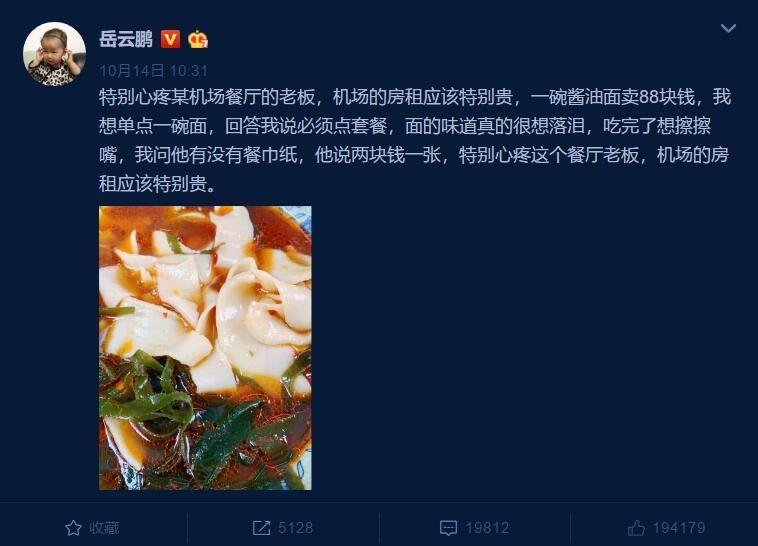 """小岳岳:机场遭遇天价""""酱油面"""" 官方:不存在"""