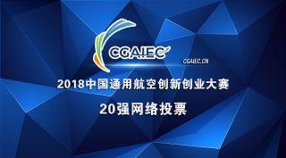 2018中国通用航空创新创业大赛20强项目简介来了