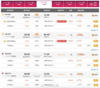 惊,吉祥官网大量兜售东航机票!