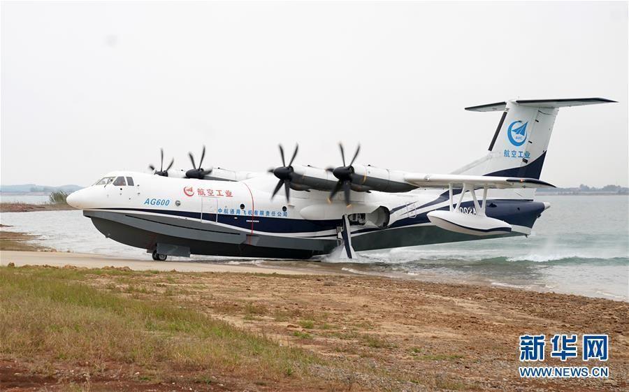 """10月20日,""""鲲龙""""AG600在水面降落后驶向陆地。新华社记者"""
